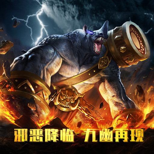 《剑凌苍穹》跨服玩法之四象神兽