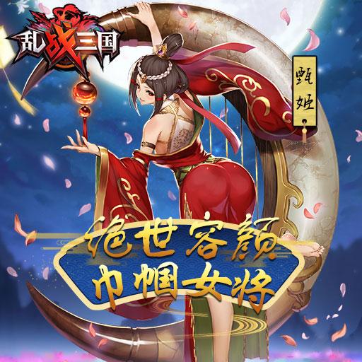《乱!战三国》巾帼女将