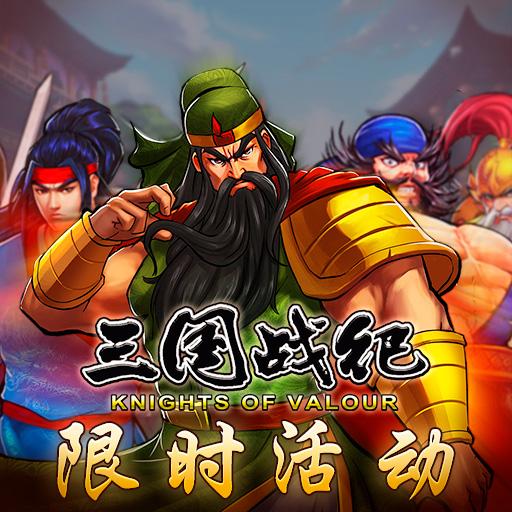 双12狂欢《三国战纪》12.7-12.13活动