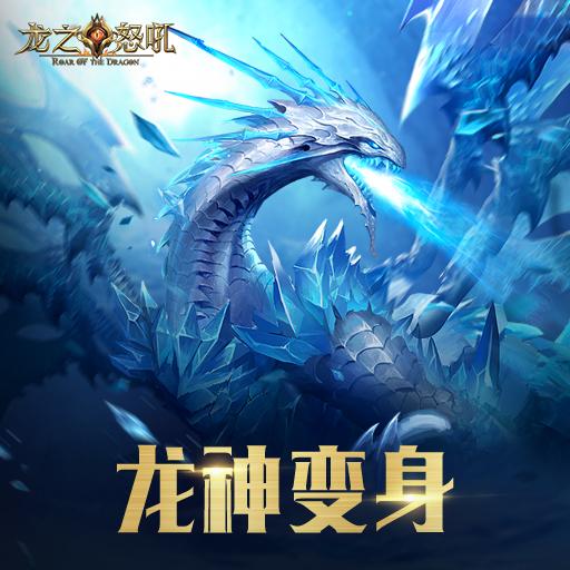 《龍之怒吼》龍神變身系統解析