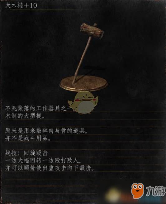《黑暗之魂3》大木槌怎么样 大木槌分析点评