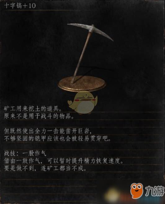 《黑暗之魂3》十字镐好用吗 十字镐武器详细解析