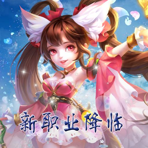 《天骄无双》新服12月11日18点新服开启!