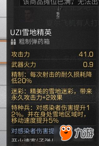 明日之后UZI与590对比怎么样 UZI与590M实战伤害介绍