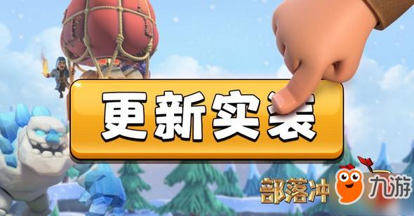 《部落冲突》12月更新信息汇总分享 12月更新有哪些内容