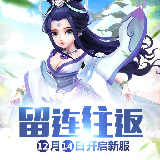 《修仙物语-梦幻情缘》新服12月14日开启