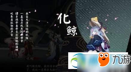 阴阳师新式神化鲸什么时候出 新式神化鲸上线时间介绍