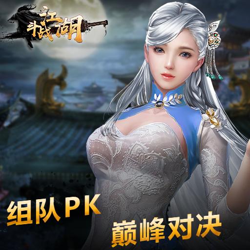 MMORPG手游 《斗战江湖》12月20日首发