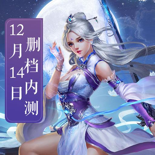 12月14日《唐门六道3D》上线福利嗨翻天