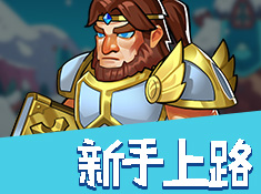 《魔界军团》英雄介绍