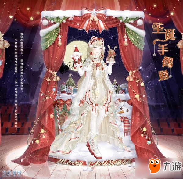 奇迹暖暖圣诞手偶剧获取攻略 圣诞活动钻石使用技巧分享