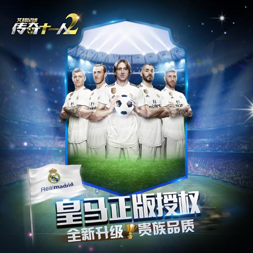 《艾特足球》20日15时震撼版本来袭
