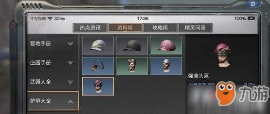 明日之后强袭头盔属性介绍一览 强袭头盔怎么样
