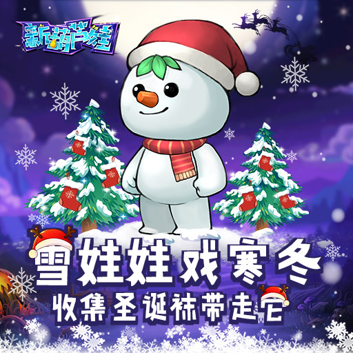 童趣平安夜《新葫芦娃》圣诞送祝福赢充值卡