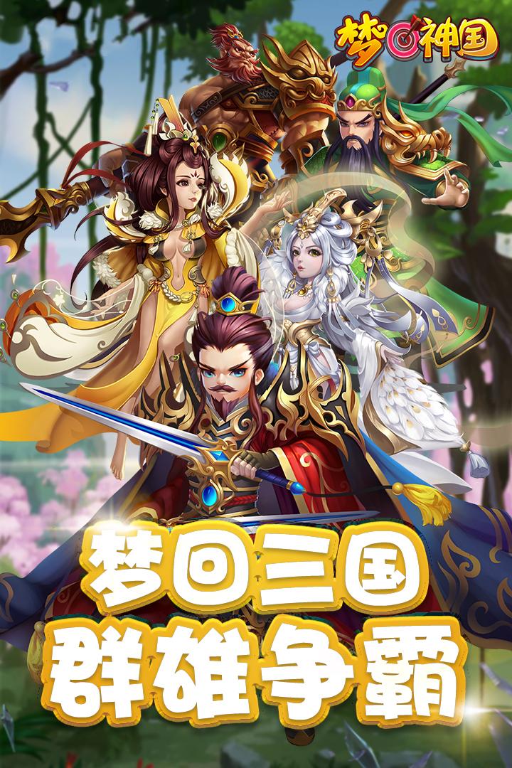 梦回神国 V1.1.26 安卓版截图1