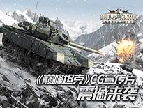 上演陆空战争史诗!《巅峰坦克》26日全平台上线