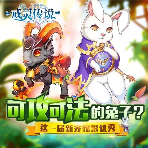 《戒灵传说》可攻可法的兔子?这一届新宠物很优秀