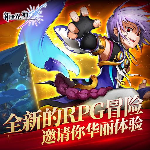 策略RPG卡牌手游《新世界的神》不计费删档测试