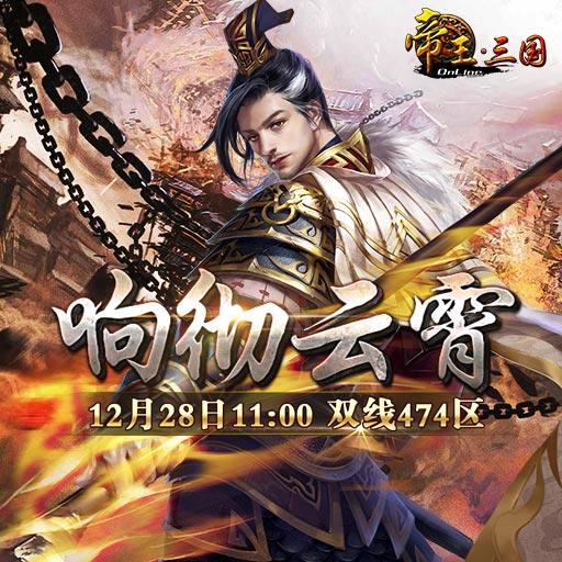 《帝王三国》双线474区12月28日开服活动