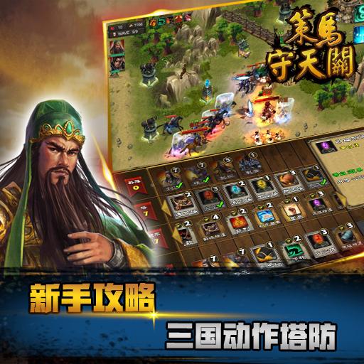 《策马守天关》重温魔兽RPG地图经典 新手攻略