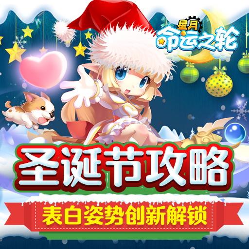 圣诞节攻略《星月-命运之轮》表白姿势创新解锁