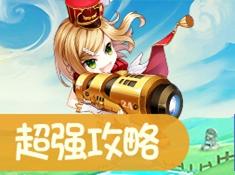 《小小飞弹》攻略集锦 助你战力飞涨不是梦!