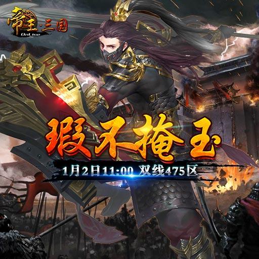 《帝王三国》双线475区1月2日开服活动