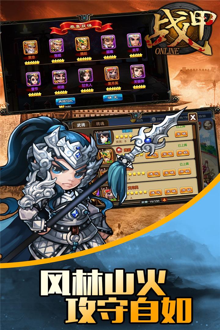 战甲online V0.9.21 安卓版截图2