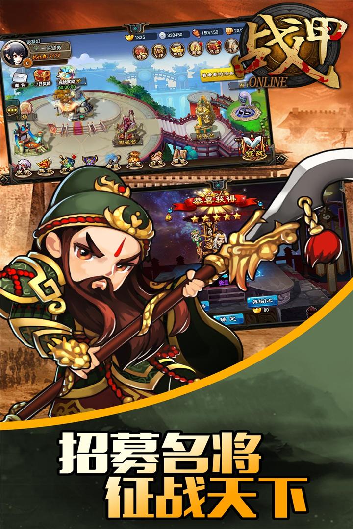 战甲online V0.9.21 安卓版截图3