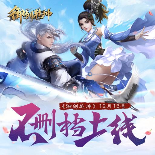 《御剑乾坤》12月13日不删档上线