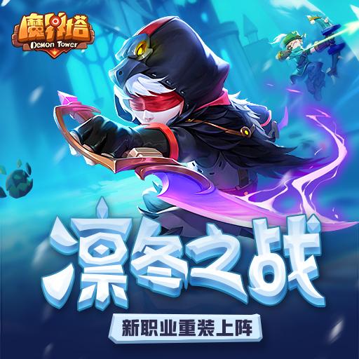 新职业刺客曝光《魔界塔》新赛季12月13日上线