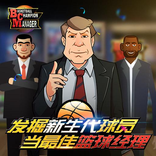 《篮球经理》给小萌新挑选球员的赚钱攻略