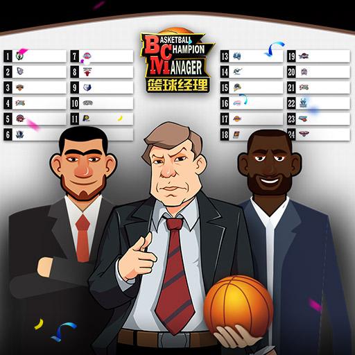 《篮球经理》球员好坏判断及建队思路(下)