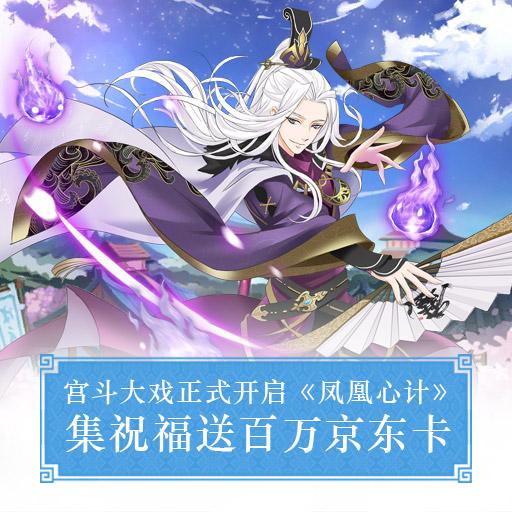 宫斗大戏正式开启《凤凰心计》集祝福送百万豪礼!