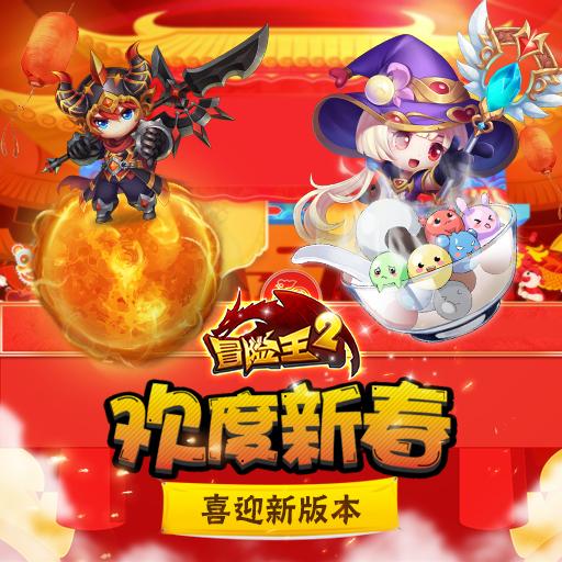 《冒险王2》新年好礼大放送 春节商店限时开启