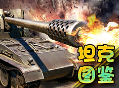 《钢铁巨炮》坦克图鉴