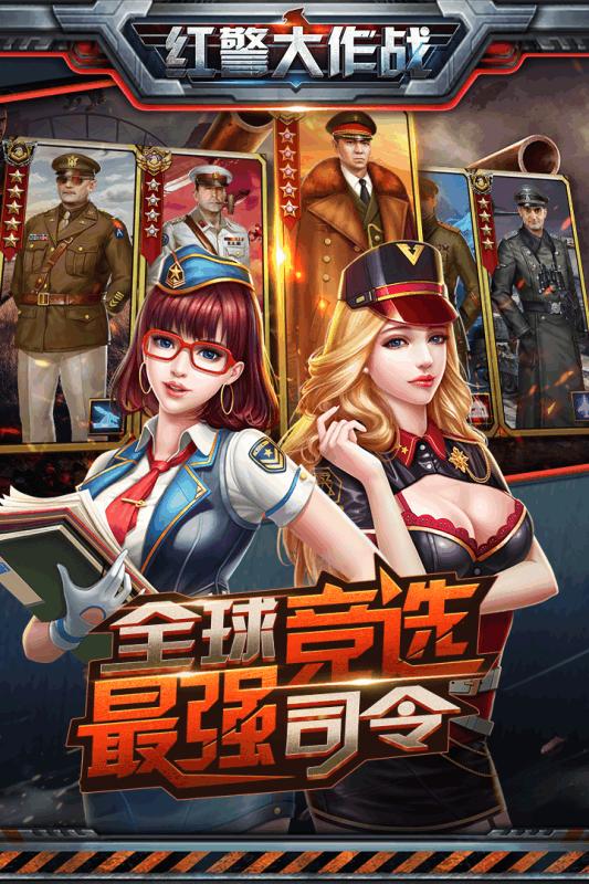 红警大作战_截图
