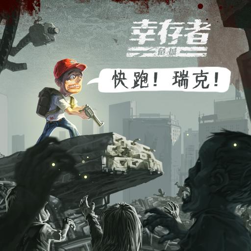 行走的大腿《幸存者:危城》NPC交互玩法揭秘