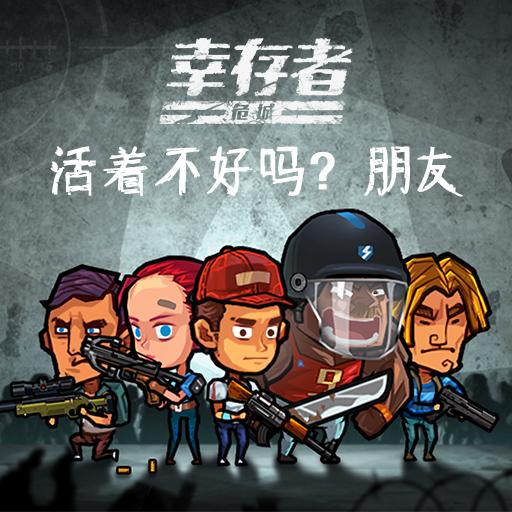 资讯《幸存者:危城》最终战的视频来了