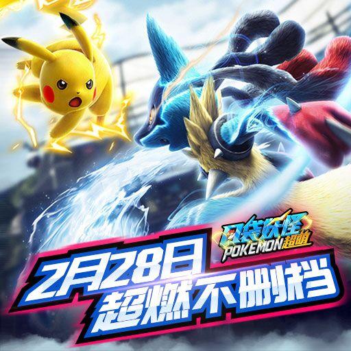 《口袋妖怪超萌》测试落幕 首发定档2月28日
