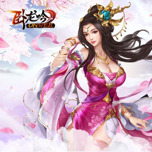 《卧龙吟》金狗贺岁乐惠新春