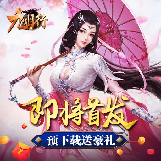 《九州行》首发时间爆料 预下载赢豪礼