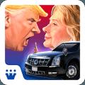 白宫冲刺3D