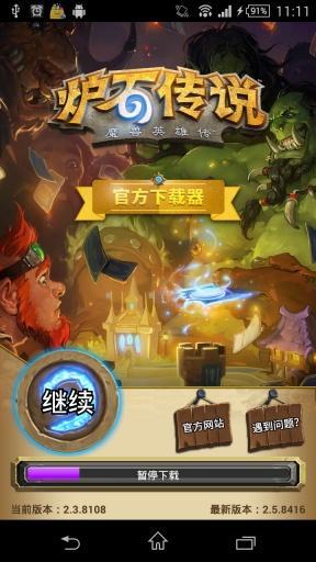 炉石传说 官方下载器手游图片欣赏