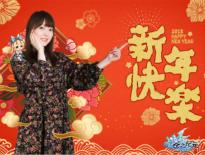 花泽香菜携手《苍之纪元》 小姐姐祝你新春大吉!