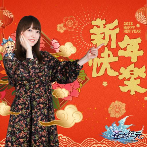 花泽香菜携手《苍之纪元》 小姐姐祝你新春大吉