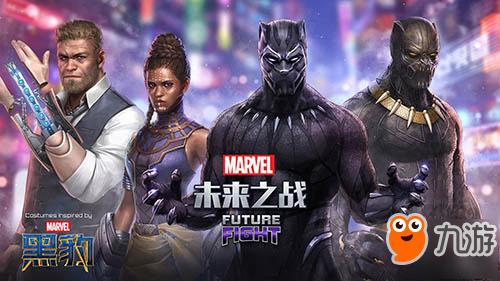 《漫威:未来之战》新增黑豹电影制服