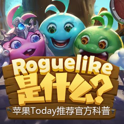 不思议迷宫获Today推荐 带你走进Roguelike世界
