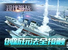 《现代海战》创新玩法全接触
