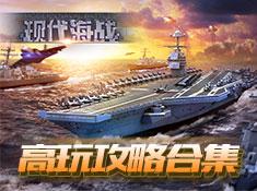 《现代海战》高玩攻略合集